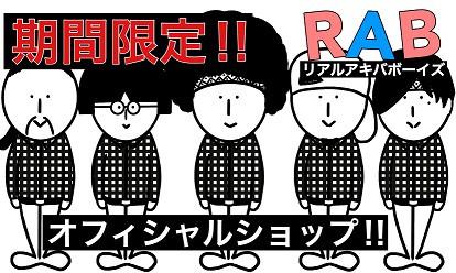 【期間限定】RAB SHOP