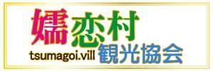 嬬恋村観光協会 - オンラインショップ