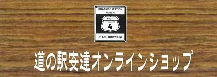 道の駅安達オンラインショップ