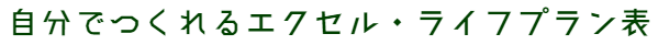 自分でつくれるエクセル・ライフプラン表
