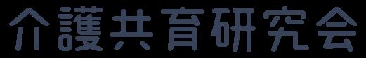 介護共育研究会公式通販サイト