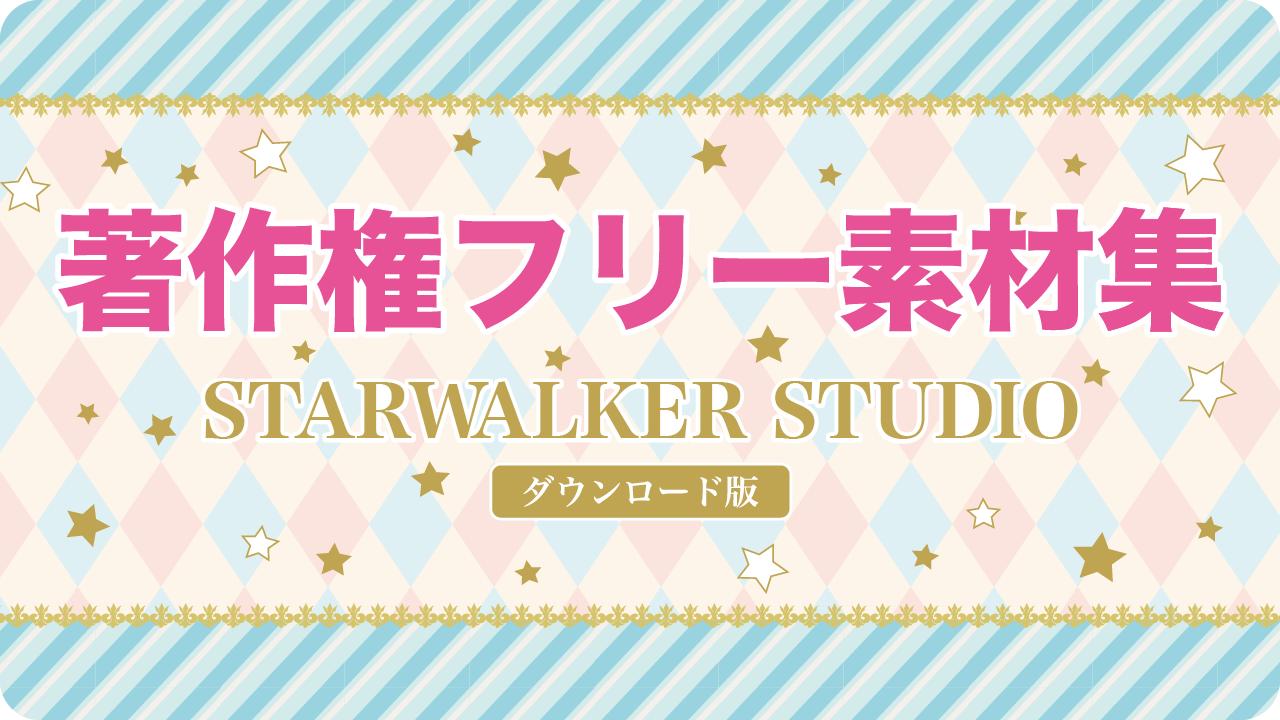 STARWALKER STUDIO(ダウンロード版)/商用利用可能な #著作権フリー素材集
