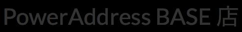 PowerAddress BASE 店