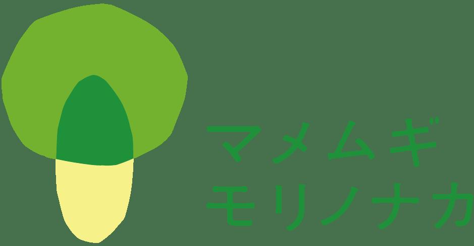 マメムギモリノナカ