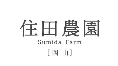住田農園 sumida farm [岡 山]