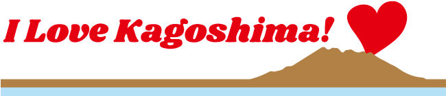 I Love Kagoshima!