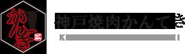 神戸焼肉かんてきオンラインショップ