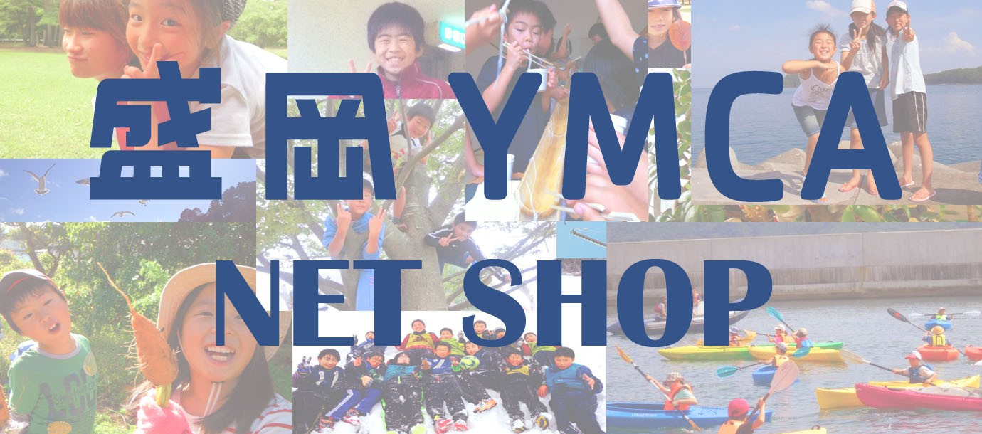 盛岡YMCA NET SHOP