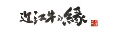 近江牛の縁 -enishi-