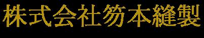 株式会社笏本縫製オンラインショップ
