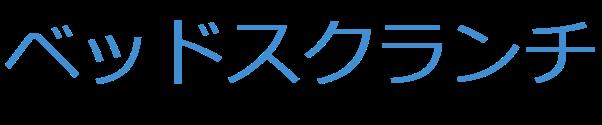 ベッドスクランチ日本公式ウェブサイト