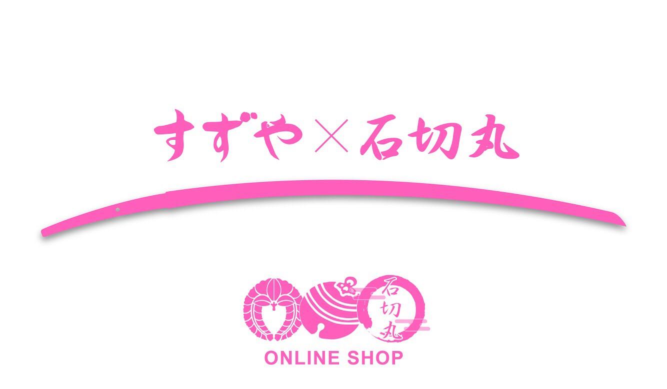 すずや × 石切丸 オンラインショップ BASE店