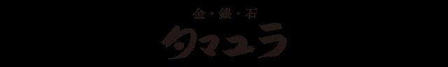 金・銀・石タマユラ オンラインショップ