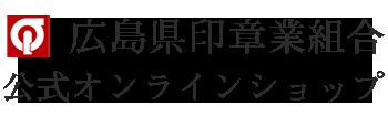 広島県印章業組合 公式オンラインショップ