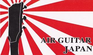 日本エアギター協会