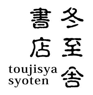 toujisya