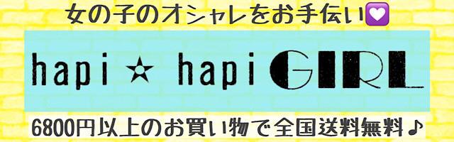 hapi☆hapi GIRL(ハピ☆ガル)