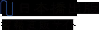 日本橋出版 書籍直販サイト
