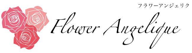 大切な日の貴方に素敵な花を フラワーアンジェリク