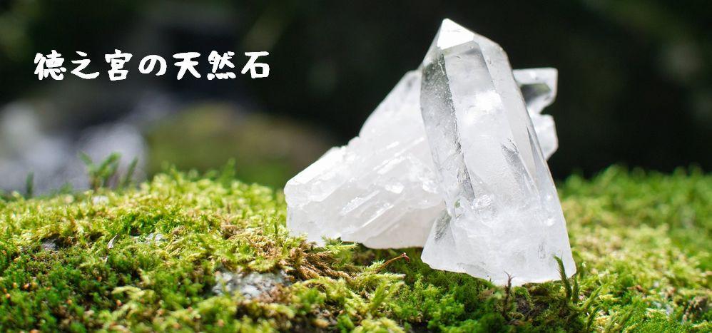 High energy flow 流(ながる)  原石・鉱物・天然石 ・アクセサリー