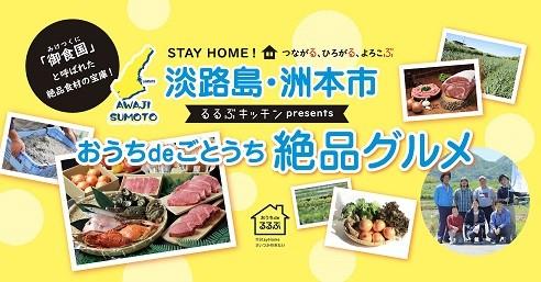 淡路島・洲本市 るるぶキッチンpresents おうちdeごとうち 絶品グルメ!