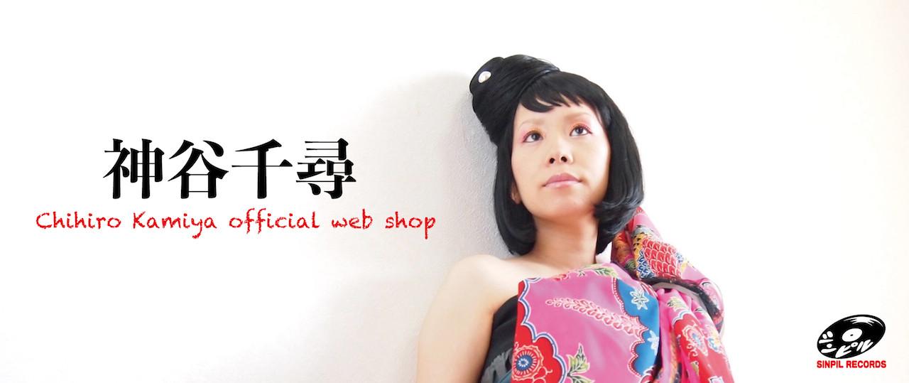 神谷千尋web shop
