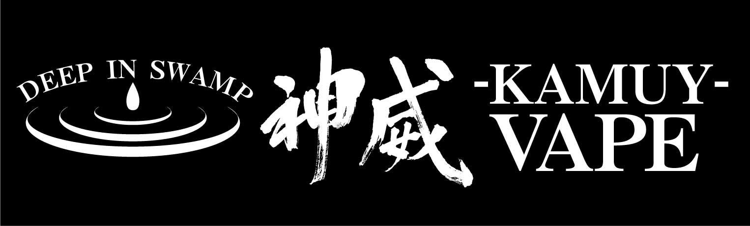 神威 ーKAMUYー VAPE