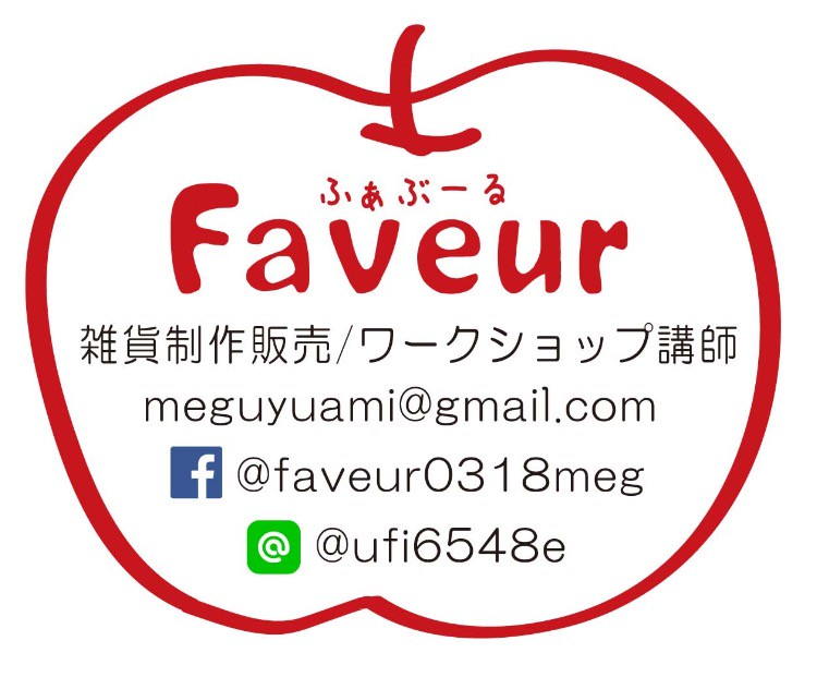 Faveur(ふぁぶーる)