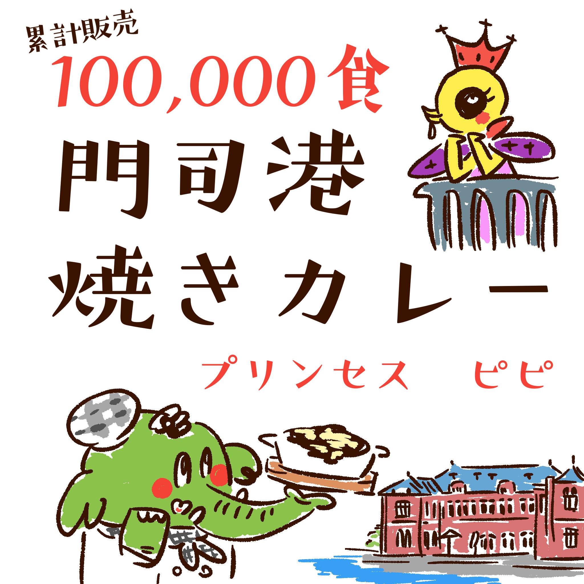 世界にひとつだけの焼きカレー☆プリンセスピピ門司港 BASEネット通販店