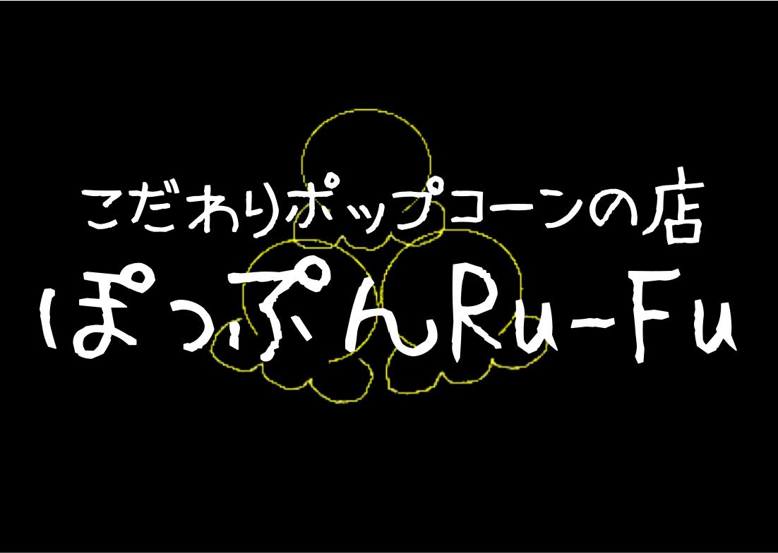 ぽっぷんRu-Fu