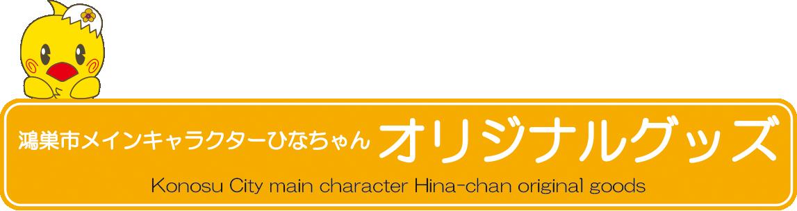 鴻巣市メインキャラクターひなちゃんグッズのお店