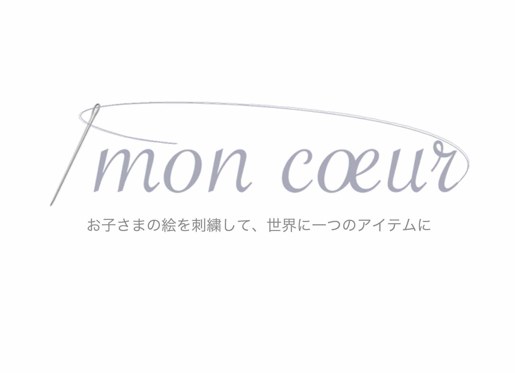 moncoeur417 モンクール