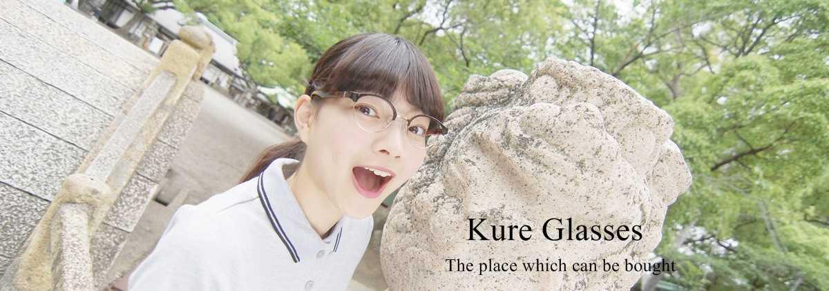 メガネ・サングラス専門店 Kure Glasses