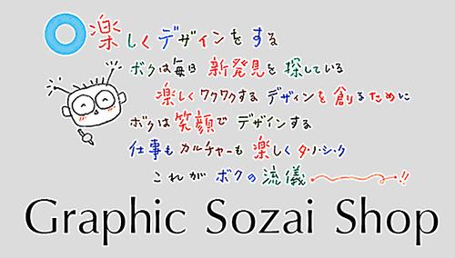 Graphic Sozai Shop