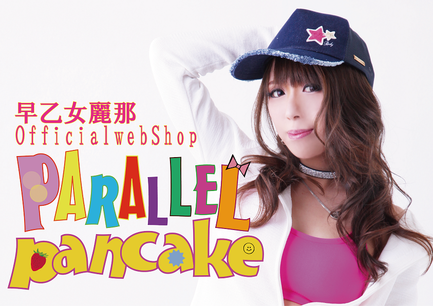 早乙女麗那 officialshop PARALLEL pancake