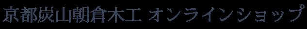 京都炭山朝倉木工 KYOTO SUMIYAMA ASAKURA MOKKOU オンラインショップ