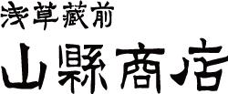 株式会社山縣商店