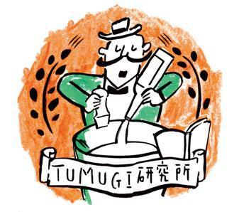 TUMUGI研究所