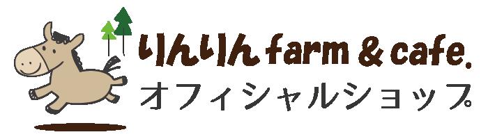 りんりんfarm&cafe.オフィシャルショップ
