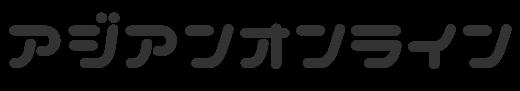 アジアンオンライン