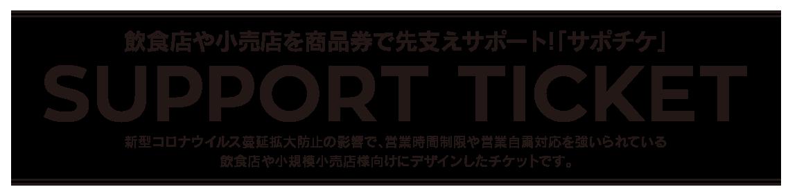 サポートチケットSHOP