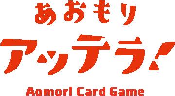 あおもり絵あわせカードゲーム「アッテラ!」