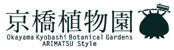 京橋植物園