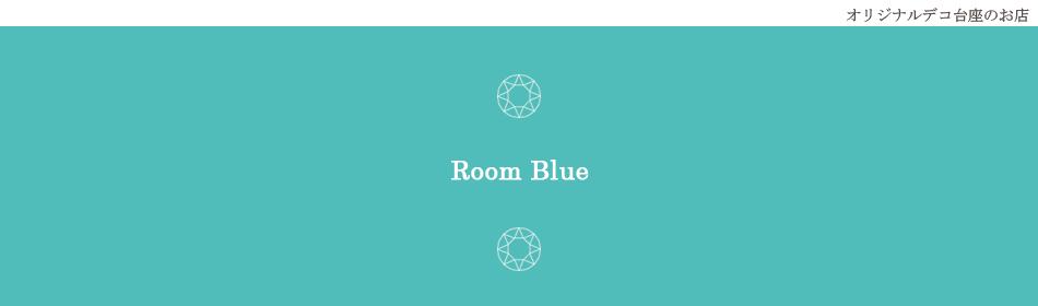 Room Blue オリジナルグルーデコ台座のお店