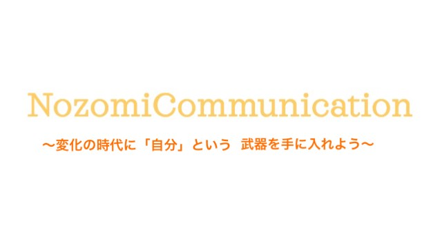 NozomiCommunication