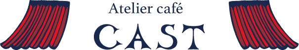 Atelier cafe CAST