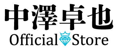 中澤卓也Official Store