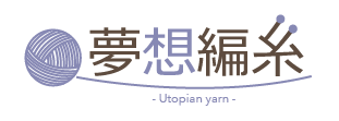 夢想編糸~Utopian yarn~