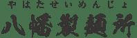 八幡製麺所