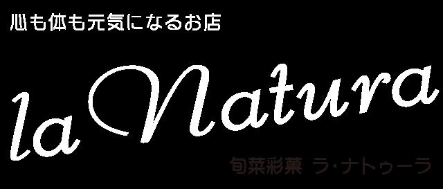 旬菜彩菓 ラ・ナトゥーラ